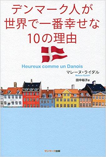 デンマーク人が世界で一番幸せな10の理由の詳細を見る