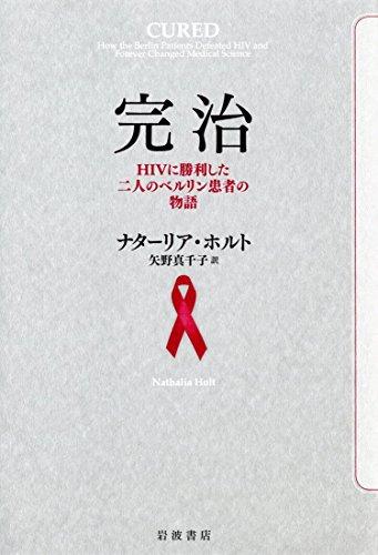 完治――HIVに勝利した二人のベルリン患者の物語