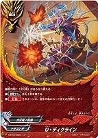 バディファイト S-BT03/0023 D・ディクライン (レア) ブースターパック第3弾 覚醒の神々