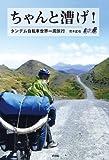 ちゃんと漕げ! タンデム自転車世界一周旅行