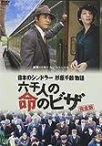 終戦60年ドラマスペシャル 日本のシンドラー杉原千畝物語・六千人の命のビザ [DVD] 画像