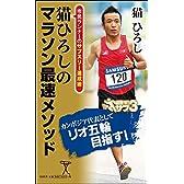 猫ひろしのマラソン最速メソッド (SB新書)