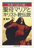 美術で読み解く聖母マリアとキリスト教伝説 (ちくま学芸文庫)