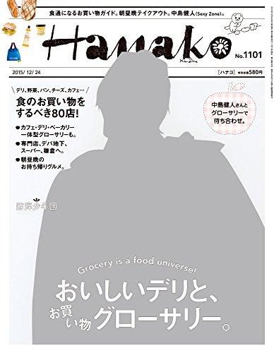 『Hanako (ハナコ) 2015年 12月24日号 No.1101[雑誌]』のトップ画像
