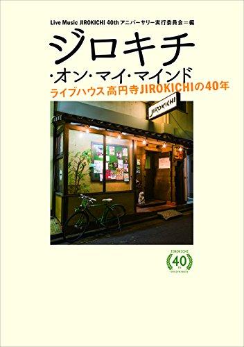 ジロキチ・オン・マイ・マインド~ライブハウス高円寺JIROKICHIの40年~ (ele-king books)