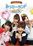みっひーランド Vol.10 [DVD]