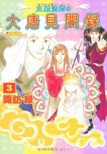 三蔵法師の大唐見聞録 3 (朝日コミックス)の詳細を見る