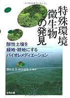 特殊環境微生物の発見―酸性土壌を緑地・耕地にするバイオレメディエーション