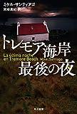 トレモア海岸最後の夜 (ハヤカワ文庫NV)
