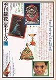 季刊銀花1974春17号