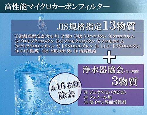 プレミアム マイクロカーボン BM+ カートリッジ [高性能タイプ] (トリムイオン用/純正品) 13+3物質を除去!