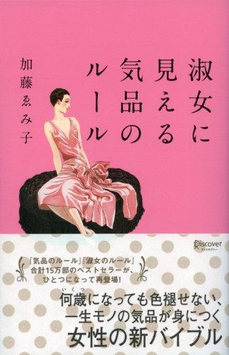 淑女に見える気品のルール (加藤ゑみ子の上質な暮らしシリーズ)