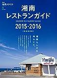 湘南レストランガイド 2015-2016 (エイムック 3106 別冊湘南スタイルmagazine)