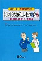 ステージ・病態別に学ぶ! CKDの治療と薬Q&A ―慢性腎臓病の患者ケア・服薬指導―