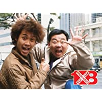 1×8いこうよ!大泉・木村の1×8観光組合