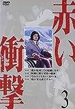 赤い衝撃 3 [DVD]