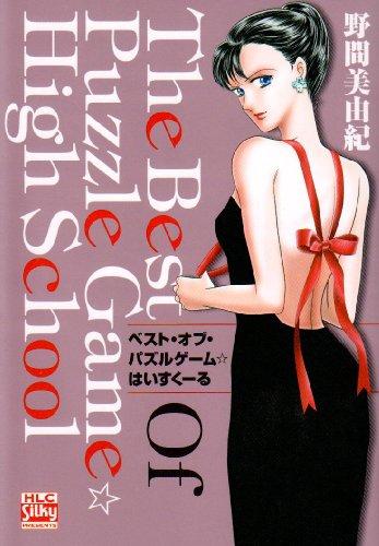 ベスト・オブ・パズルゲーム☆はいすくーる (白泉社レディースコミックス)の詳細を見る