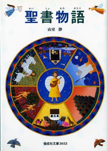 聖書物語 (偕成社文庫 3033)の詳細を見る