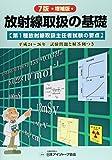 放射線取扱の基礎—第1種放射線取扱主任者試験の要点