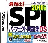 「最頻出! SPIパーフェクト問題集DS 2010年度版/高橋書店監修」の画像