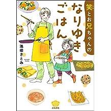 笑とお兄ちゃんのなりゆきごはん (ぶんか社グルメコミックス)