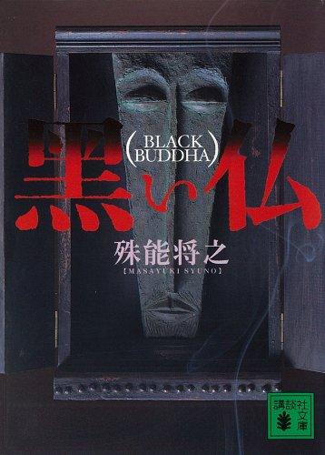 黒い仏 探偵石動シリーズ (講談社文庫)の詳細を見る