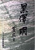 黒沢明集成〈3〉