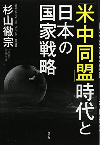 「米中同盟」時代と日本の国家戦略