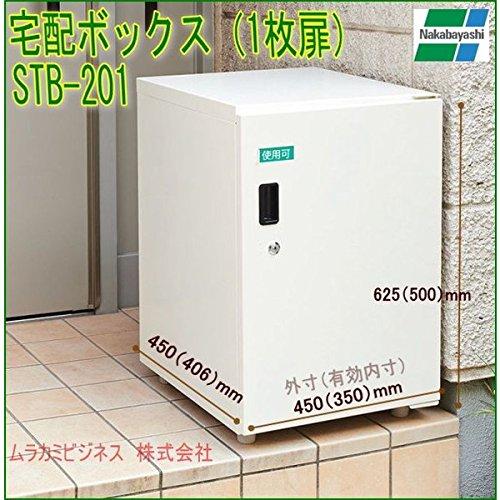 一戸建て住宅用 宅配ボックス 宅配ロッカー【STB-201-IV】 MAX ...