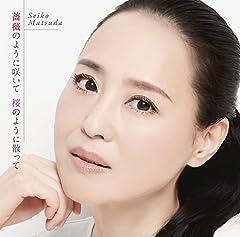 松田聖子「薔薇のように咲いて 桜のように散って」のCDジャケット