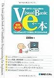 世界でいちばん簡単なVisualBasicのe本[最新第3版]VisualBasic2010の基本と考え方がわ