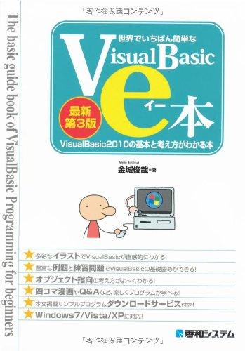 世界でいちばん簡単なVisualBasicのe本[最新第3版]VisualBasic2010の基本と考え方がわの詳細を見る