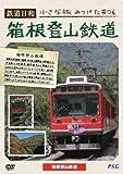 鉄道日和 小さな旅みつけた #6 箱根登山鉄道 [DVD]