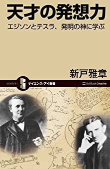 天才の発想力 エジソンとテスラ、発明の神に学ぶ (サイエンス・アイ新書)