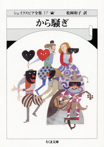から騒ぎ シェイクスピア全集 17 (17) (ちくま文庫 し 10-17)