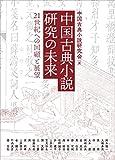 中国古典小説研究の未来―21世紀への回顧と展望 (アジア遊学218)