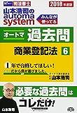 司法書士 山本浩司のautoma system オートマ過去問 (6) 商業登記法 2018年度 (W(WASEDA)セミナー 司法書士)