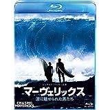 マーヴェリックス/波に魅せられた男たち [Blu-ray]