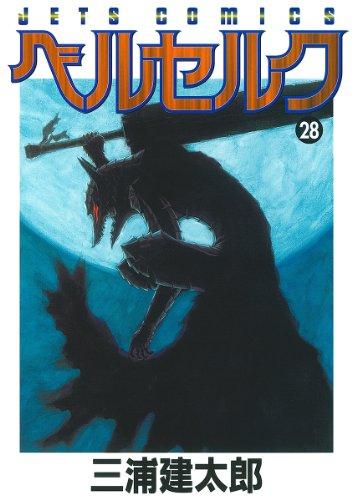ベルセルク 28 (ジェッツコミックス)