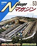 Nゲージマガジン 53号 2010年 07月号 [雑誌]