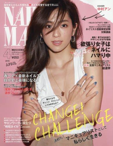 NAIL MAX(ネイル マックス) 2016年4月号[雑誌]