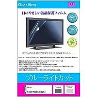 メディアカバーマーケット Acer EB321HQUBbmidphx [31.5インチ(2560x1440)]機種で使える【ブルーライトカット 反射防止 指紋防止 気泡レス 抗菌 液晶保護フィルム】