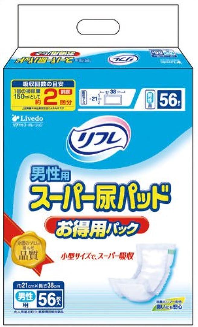 気づく天皇望みリフレ 男性用 スーパー尿パッド お得用パック 56枚(テープタイプ用)