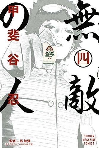 無敵の人(4)<完> (講談社コミックス)の詳細を見る