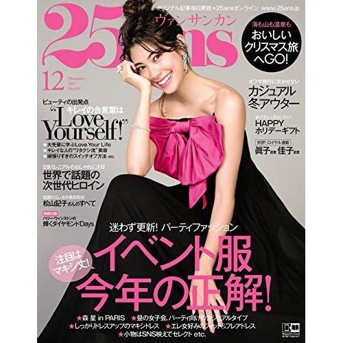 25ans (ヴァンサンカン) 2017年 12月号