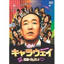 キャラウェイ ~恋愛・ばんざい!~ [DVD]