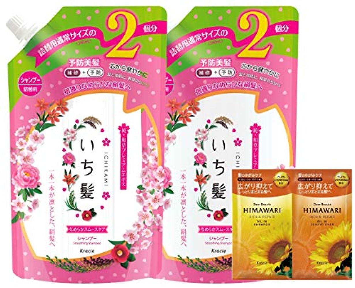 【Amazon.co.jp限定】いち髪なめらかスムースケアシャンプー詰替2回分2個セット【まとめ買い】 ディアボーテHIMAWARIトライアルセット付