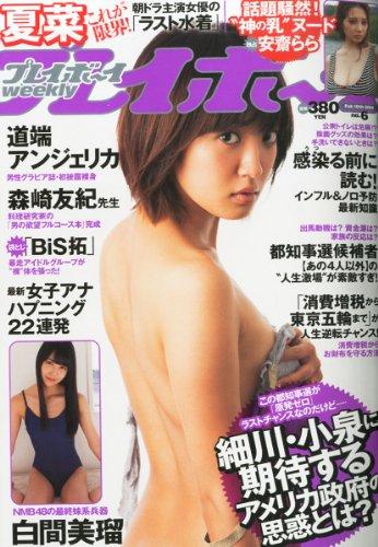週刊 プレイボーイ 2014年 2/10号 [雑誌]