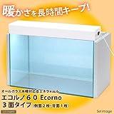 オールガラス水槽対応省エネウォール エコルノ60 Ecorno 3面タイプ 60cm水槽用(側面2枚・背面1枚)