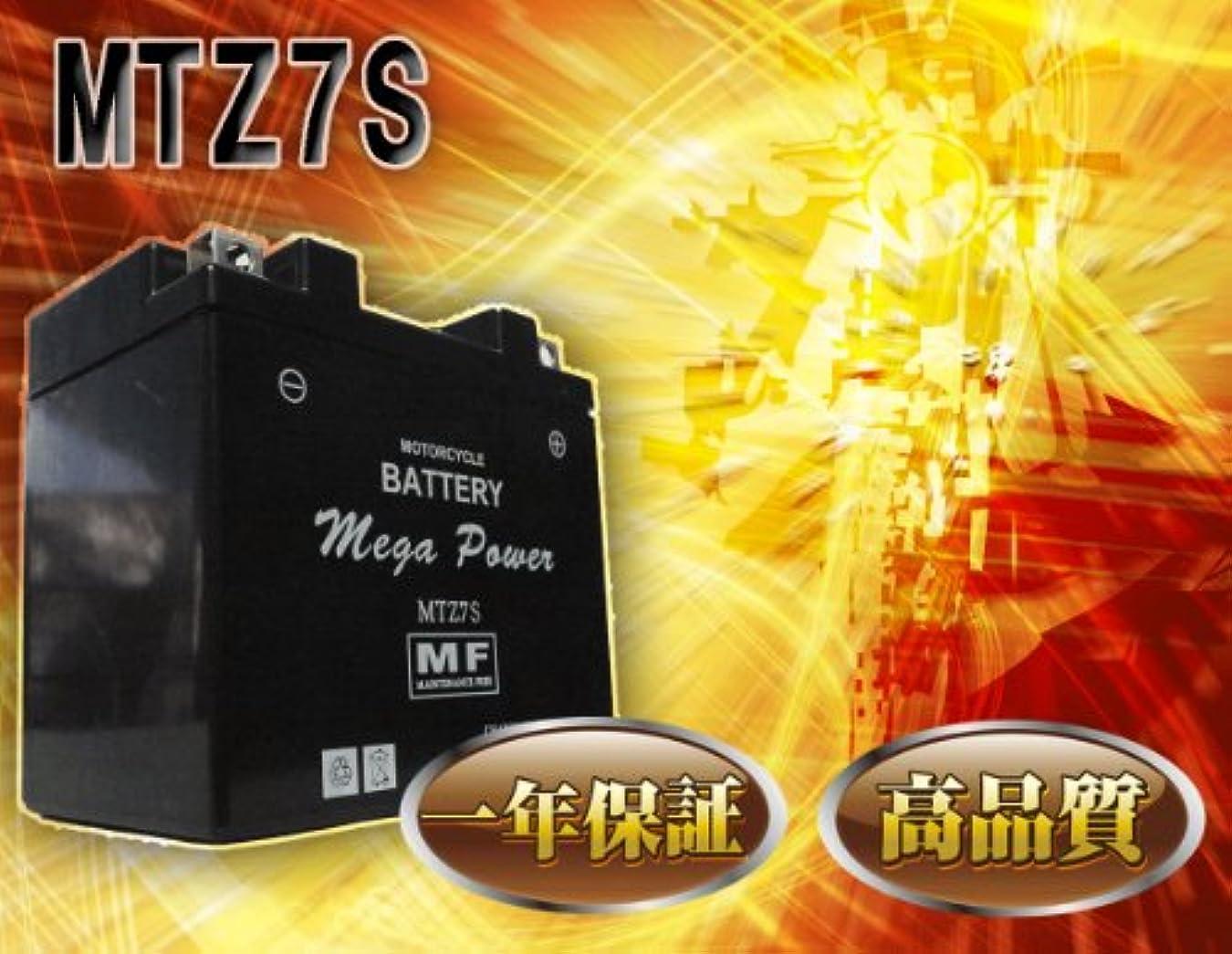 フィルタセラーバイク バッテリー ZOOMER(ズーマー) デラックス 型式 BA-AF58/JBH-AF58 一年保証 MTZ7S 密閉式